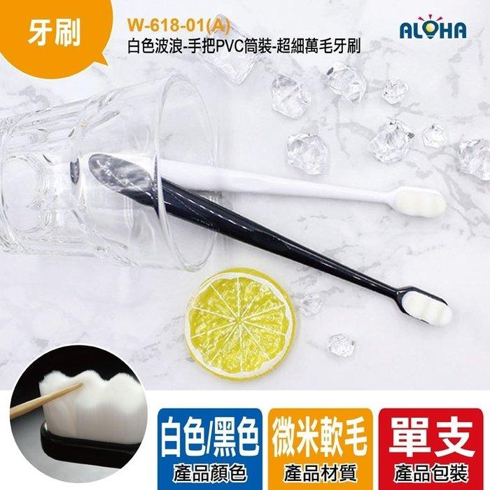 阿囉哈LED大賣場 日本護齦軟毛萬毛牙刷【W-618-01】 奈米纖維 波浪-ABS-PVC筒裝-台灣現貨 日本
