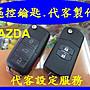 馬自達汽車 MAZDA3 MAZDA5 MAZDA6 遙控鑰匙...