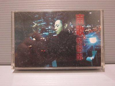 蔡振南 南歌 有歌詞 有現貨 飛碟原殼 錄音帶 卡帶 出貨前會再檢查播放 保存良好