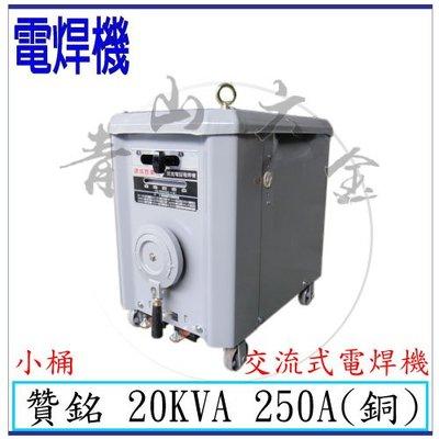 『青山六金』附發票 贊銘 20KVA 250A 交流式電焊機 傳統式電焊機 變頻氬焊機 CO2焊機 電離子切割器 電焊機