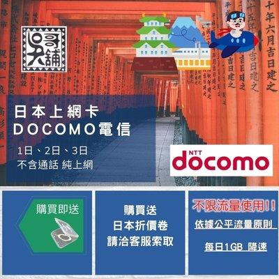 【吳哥鋪三館】日本 docomo 訊號~ 3日不限流量(每日1GB後降速128k/s),購買送日本優惠卷