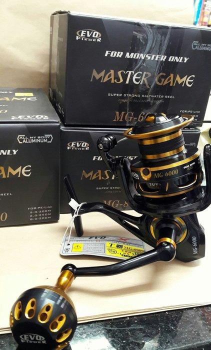 【欣の店】EVO MASTER GAME MG-6000 6000型金屬握丸捲線器 海釣場中大班 挑戰