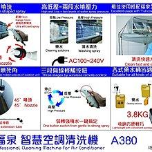 『冷氣加壓清洗機 紅外線無線遙控【福泉 空調清洗機 A380 加送鐵梳一支】智慧型3段開關 5米長水管 新品上市!』