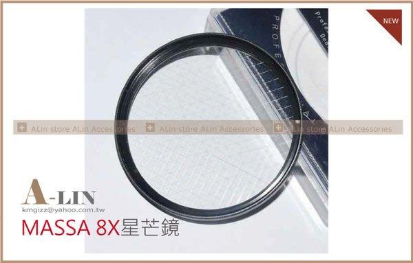 《阿玲》 MASSA 星光鏡 8X(8線) 雪花型 星芒鏡 STAR-8 8X 52MM 62mm 67mm 72mm 77mm 全系列特價