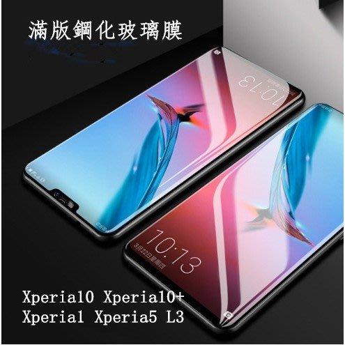 SONY Xperia10 Xperia10+ Xperia1 Xperia5 L3 9H鋼化滿版玻璃膜 簡易包裝 批發