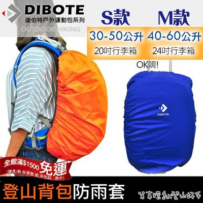 【登山好手】迪伯特 背包行李箱防雨罩(S款30-50L / M款40-60L適用)銀膠登山包防雨套 防水防塵套/可超取