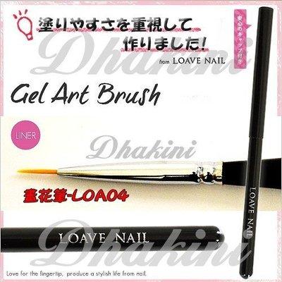 給您最便宜、專業的光療筆~《日本LOAVE基礎凝膠有四款(有筆蓋)黑色筆》~LOA04單支刊登款,輕鬆完成凝膠美甲