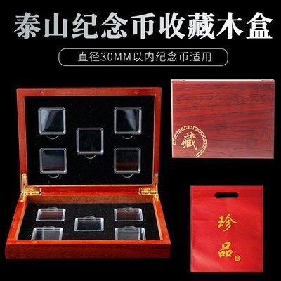 #熱賣店家#泰山紀念幣收藏盒實木紅木原木錢幣收納盒子禮品盒方盒通用30mm(200元起購)