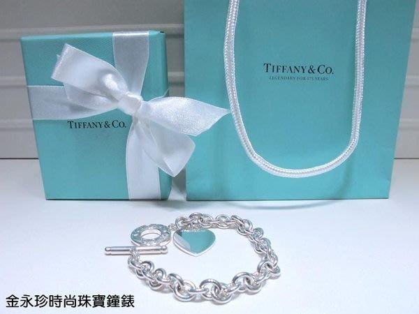 金永珍珠寶鐘錶* Tiffany & Co Tiffany 經典手鍊 愛心牌小LOGO刻字T扣手鍊 T扣 情人節 生日禮物 *