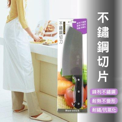 【品創居家生活館】橘之屋 不鏽鋼切片E-021 菜刀 料理刀 切菜刀片