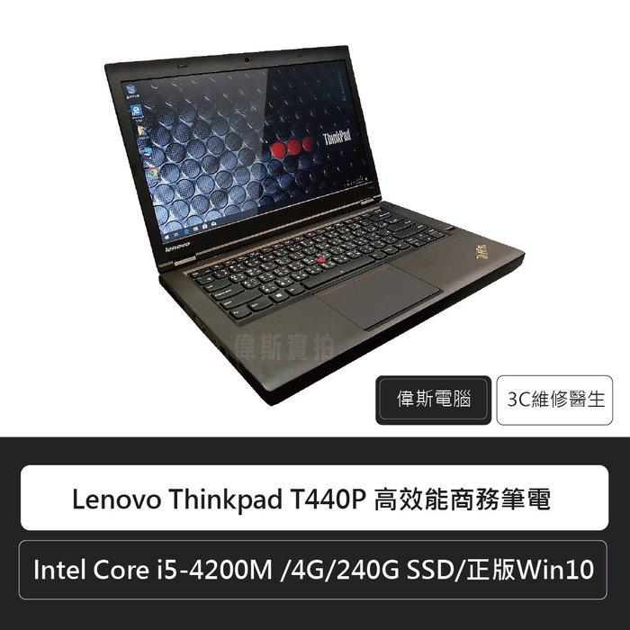 ☆偉斯電腦☆Lenovo Thinkpad T440P 高效能商務筆電 14吋 二手筆電 下殺79折
