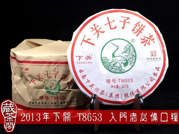 【藏茶閣】2013年下關 T8653 鐵餅 新手入門必購茶品 下關重返榮耀的敲門磚 357克 8653 性價比高