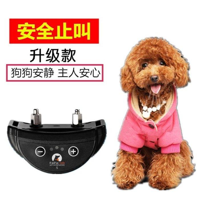 狗狗自動止吠器防狗叫止叫器大型犬止吠電擊項圈小型犬泰迪防叫器