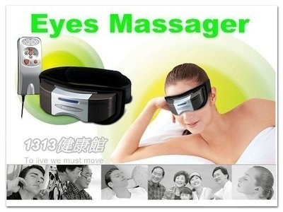 眼部按摩器【加贈專用變壓器+計步器(價值共380元)】POWER EYES新型二代舒眼立康KN-800A(比OSIM好用