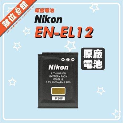 數位e館 Nikon 原廠配件 EN-EL12 鋰電池 鋰電池 原廠鋰電池 原廠電池 完整盒裝