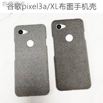 現貨?適用谷歌Google pixel4手機殼 pixel3AXL/2XL保護套防摔硬殼半包#柑橘小鋪# ZZJI  2525
