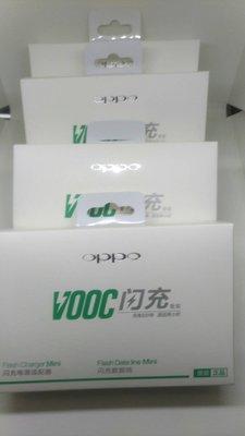 OPPO 原廠閃充USB閃充 VOOC快充-充電器+原廠線 台南☆跨時代手機館☆特價750元