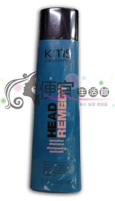 便宜生活館【洗髮精】KMS-敏感洗髮精300ml-針對頭皮癢與敏感性頭皮~給予最溫和的清潔