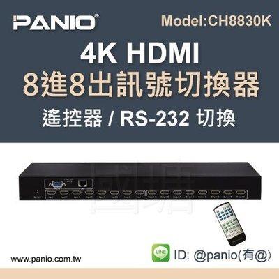 4K 8進8出 HDMI視訊交叉影音切換器 訊號切換器 HDMI切換器《✤PANIO國瑭資訊》 CH8830K