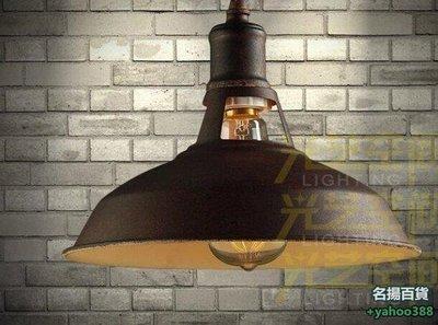 {名揚旗艦}502Loft歐式復古吧臺美式工業餐廳燈具 後生銹爛鐵吊燈 升級版