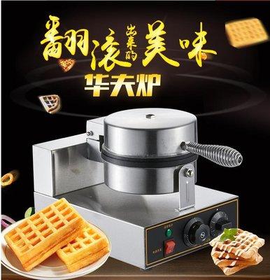 『格倫雅品』君淩松餅機商用華夫餅機電熱華夫爐咖啡格子餅機可麗餅機小吃設備
