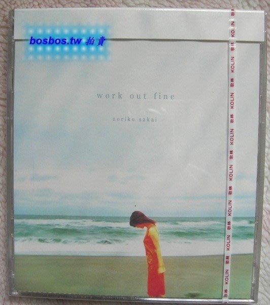 ◎1998全新CD未拆!-酒井法子-Work out fine專輯-淚色.橫顏等11首好歌-歡迎看圖◎