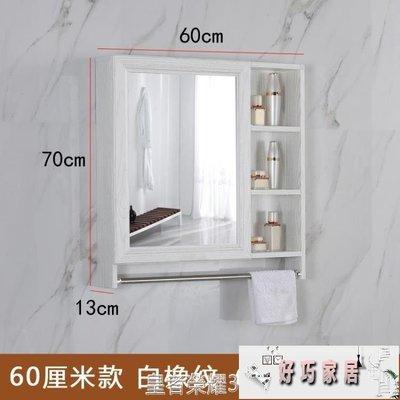浴櫃太空鋁鏡櫃掛牆式衛生間浴室鏡子帶置物架壁掛廁所洗手間現代簡約YTL【好巧家居】