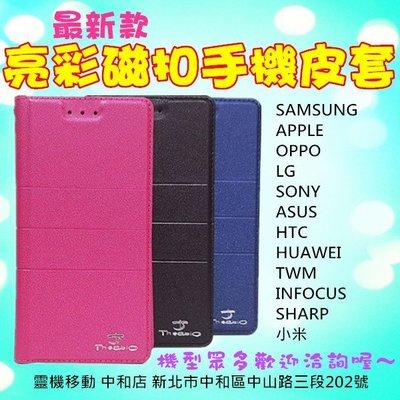 [磁扣側掀皮套]SHARP韓國手機皮套手機殼保護殼保護套站立插卡收納/S2/S3
