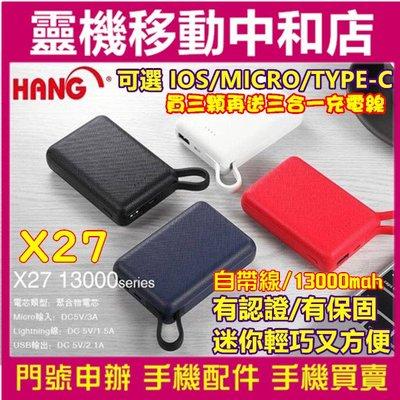 HANG X27 行動電源/13000 MAH/自帶線/IOS 蘋果/MICRO 安卓/TYPE-C/有認證/有保固