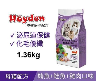 Hoyden好一頓貓飼料1.36公斤 /母貓用- 泌尿道保健和化毛優纖配方