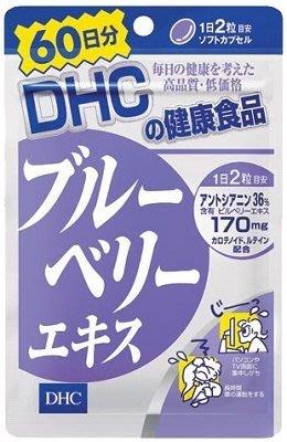 現貨👈  DHC 藍莓精華 60日份 120粒 另有 維他命B 綜合維他命 膠原蛋白 葉黃素 亞鉛