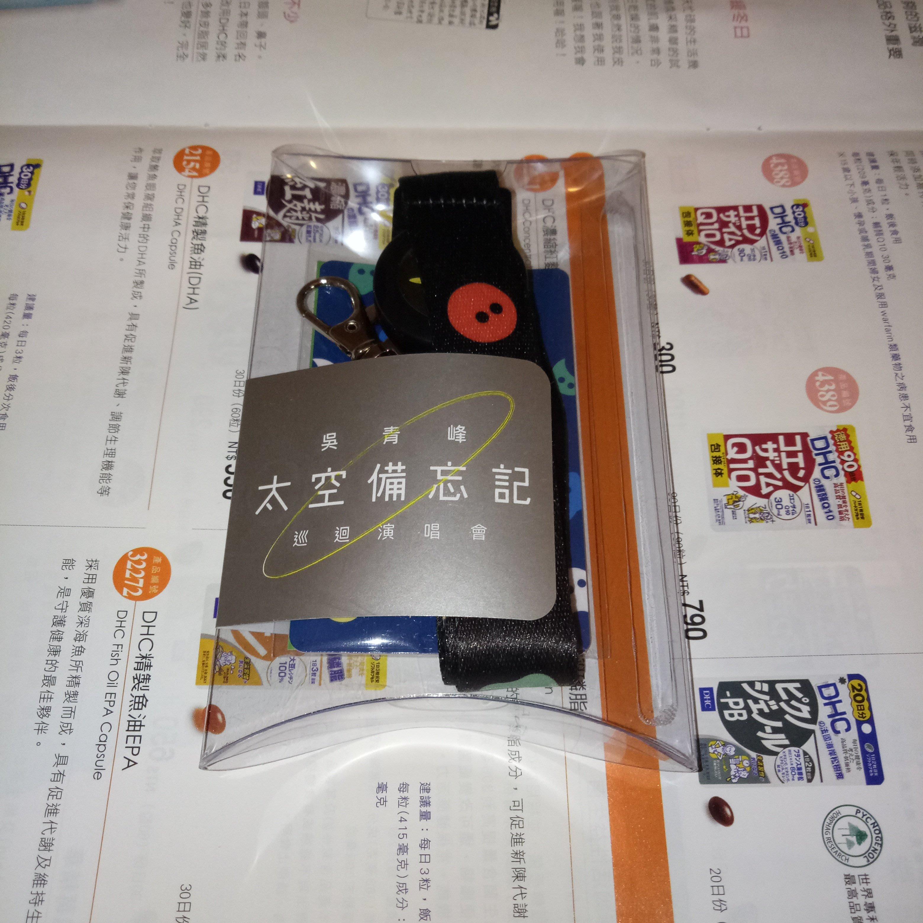 吳青峰(蘇打綠)|悠遊卡+證件帶|全新未拆封