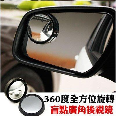 凸鏡 小圓鏡 可旋轉反光鏡汽車後視鏡倒...