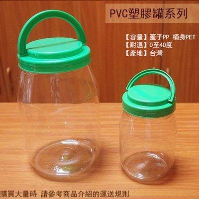 :::建弟工坊:::附把手 PVC 塑膠罐 1000cc 1公升 手提 收納罐 萬用罐 儲物罐 塑膠瓶 零食 塑膠桶