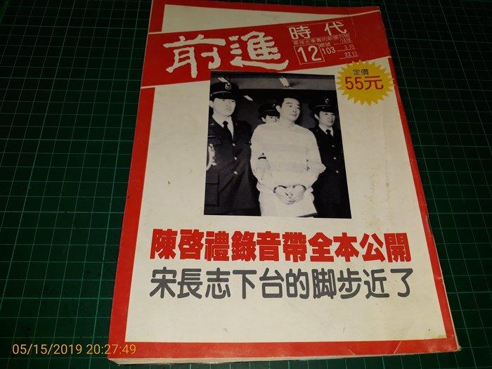 早期雜誌《前進 時代 週刊 74.3.22 總號103期 》內有: 陳啟禮錄音帶全本公開、宋長志下台