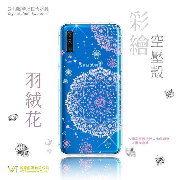 【WT 威騰國際】Samsung Galaxy A50_『羽絨花』施華洛世奇水晶 彩繪空壓 軟殼 保護殼