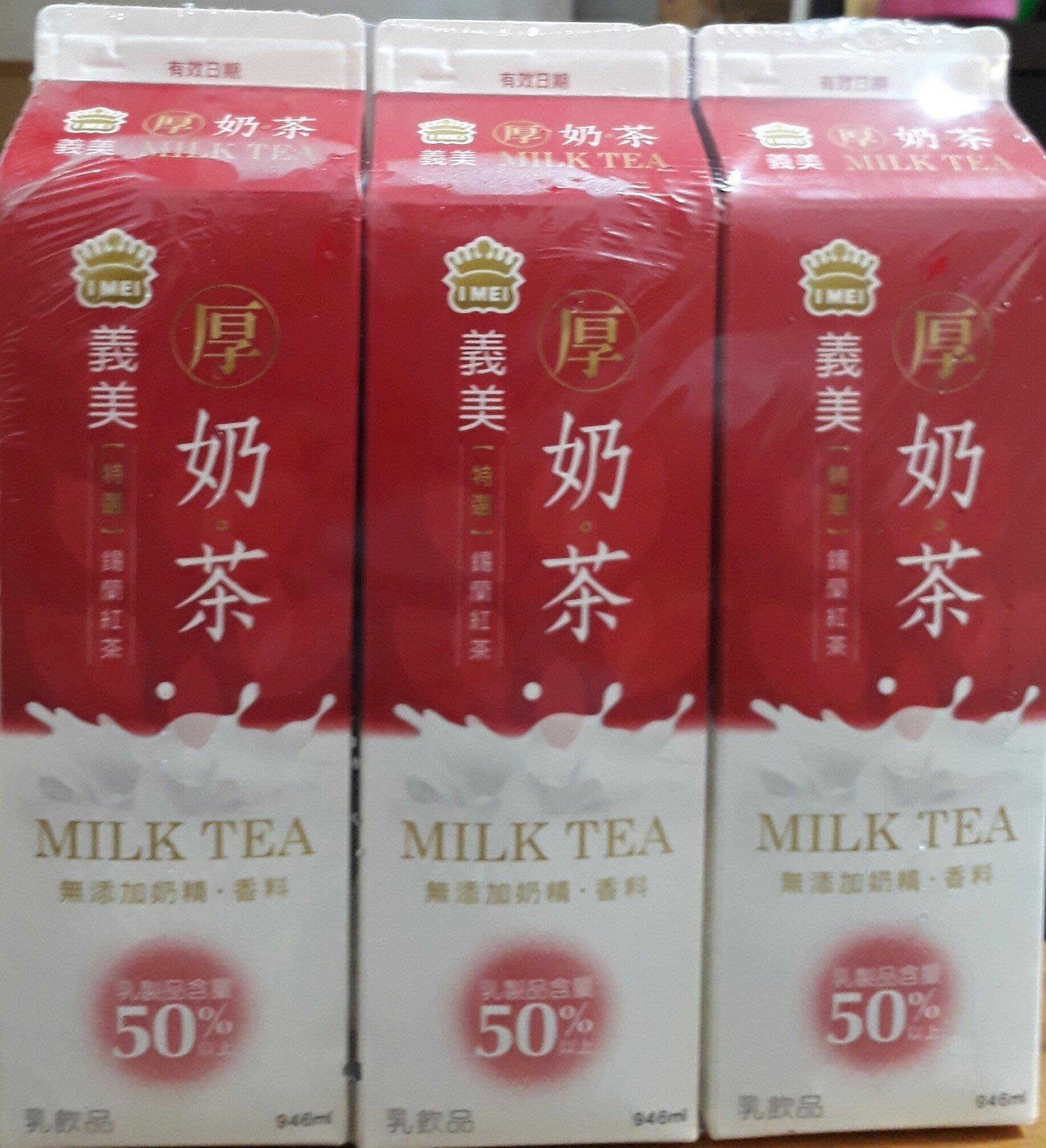 義美厚奶茶(一組3瓶)1組