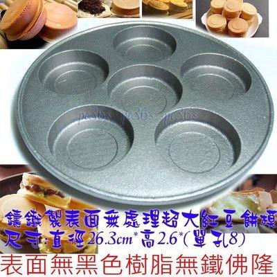 『尚宏』鑄鐵表面無處理 超大紅豆餅模附配件與防燙夾 (可做 車輪餅 紅豆餅機 紅豆餅烤盤 紅豆餅爐 鑄鐵盤 煎蛋盤