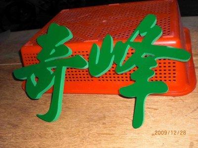 *Butterfly*泡棉字*CNC雕刻*壓克力雕刻*壓克力字*同業及設計公司代工D02