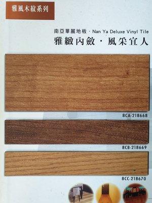 美的磚家~南亞華麗雅風木紋塑膠地磚塑膠地板~自然原木真實 質感佳15cmx90cmx2.0m/m,每坪700元