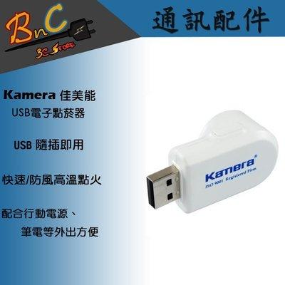 Kamera USB插座 電子點菸器 電熱點菸器