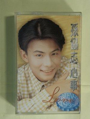 錄音帶 /卡帶/ E / 孫協志 台語專輯 / 心事 / 感情話 / 感謝 /非CD非黑膠