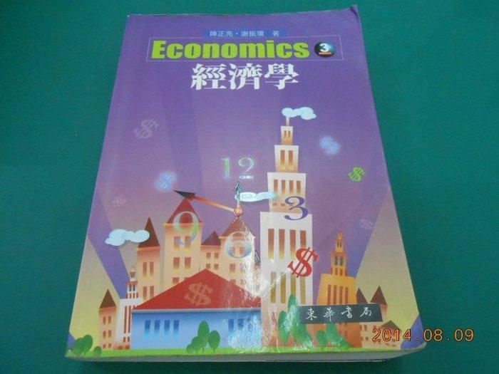 《經濟學》八成新 98年三版 陳正亮 謝震環著 臺灣東華出版 ISBN:9789574835270 有劃記,摺痕,附光碟