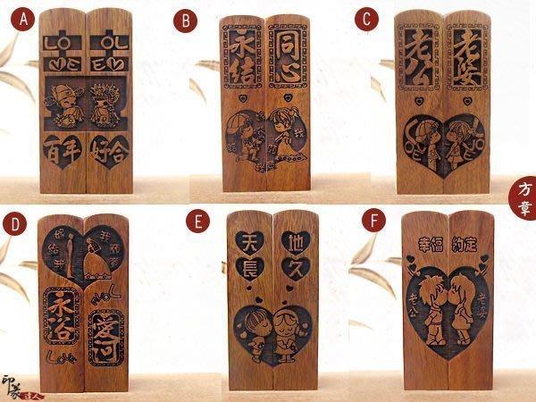 {印篆達人刻印鋪}紫檀木結婚對印5分方印鑑章(附對印印盒.全館皆含印章刻印)~*