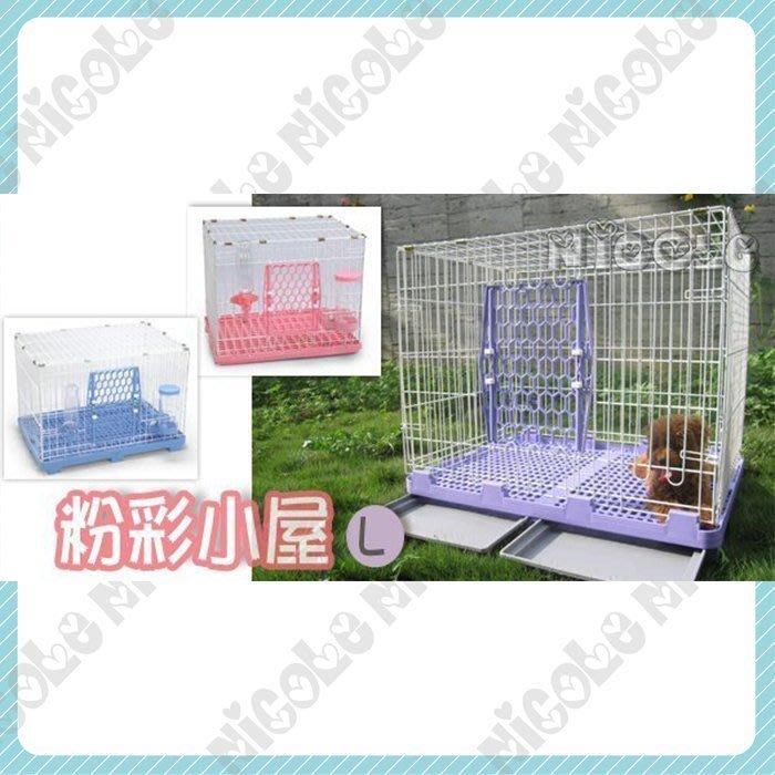 *Nicole寵物*粉彩小屋〈L〉全配寵物籠610L《附飲水器,餵食碗,抽屜》狗屋,狗籠,睡窩,狗窩,兔籠,兔子,DIY