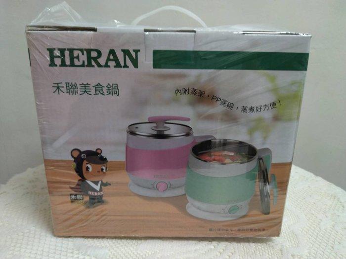 【全新】HERAN禾聯 美食鍋 HCP-16S2P(粉色)-----每組售價550元(可面交或全家純取貨)