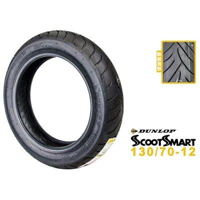 130/70-12R DUNLOP 登祿普 Scoot Smart R 130/70-12R 聰明胎
