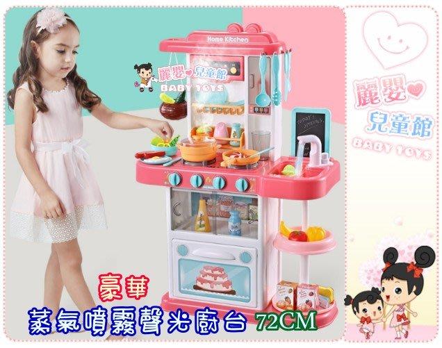 麗嬰兒童玩具館~豪華蒸氣噴霧聲光廚台(72cm).仿真廚房組.家家酒玩具