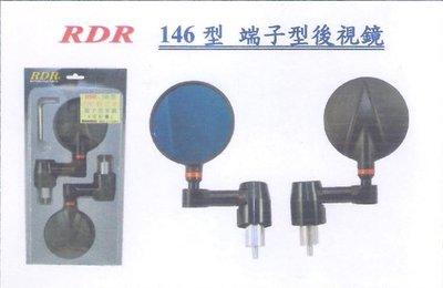 RDR 146型 迷你端子型後視鏡組(藍鏡)