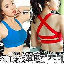 M381 夏裝大碼瑜珈跑步健身交叉肩帶露背運動高強度運動內衣